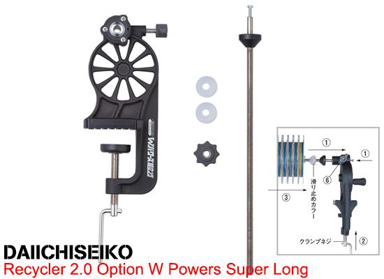 DAIICHI SEIKO RECYCLER SUPER LONG 2.0